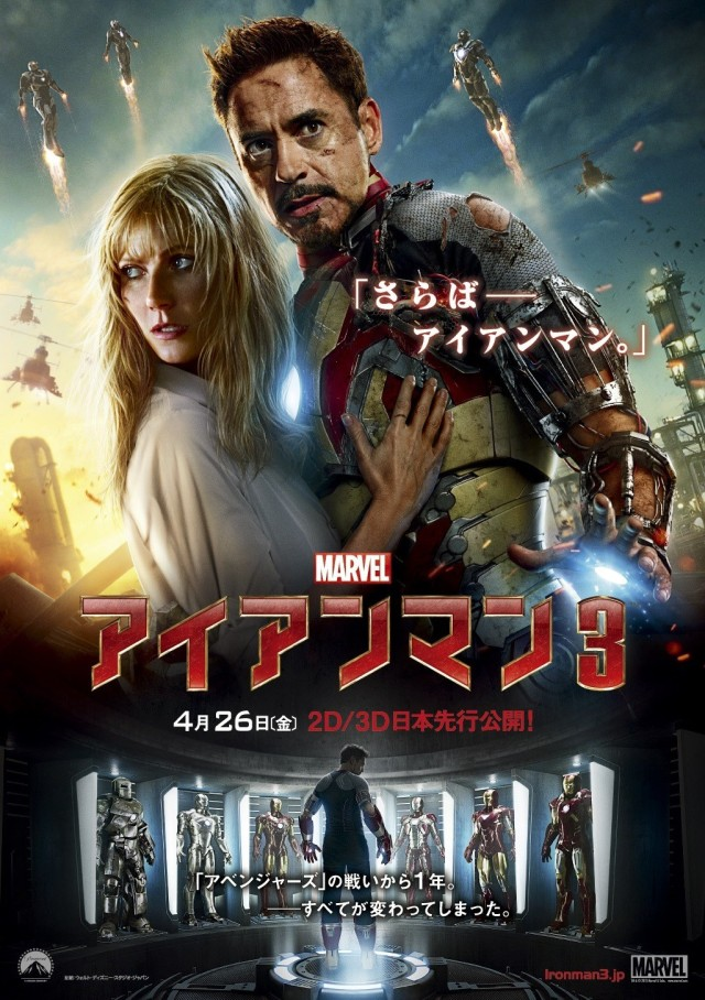 iron_man_3_new_poster (1)